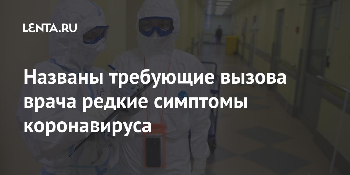 Названы требуют вызвать скорую медицинскую помощь редкие симптомы коронавируса: Общество: Мир: Lenta.ru