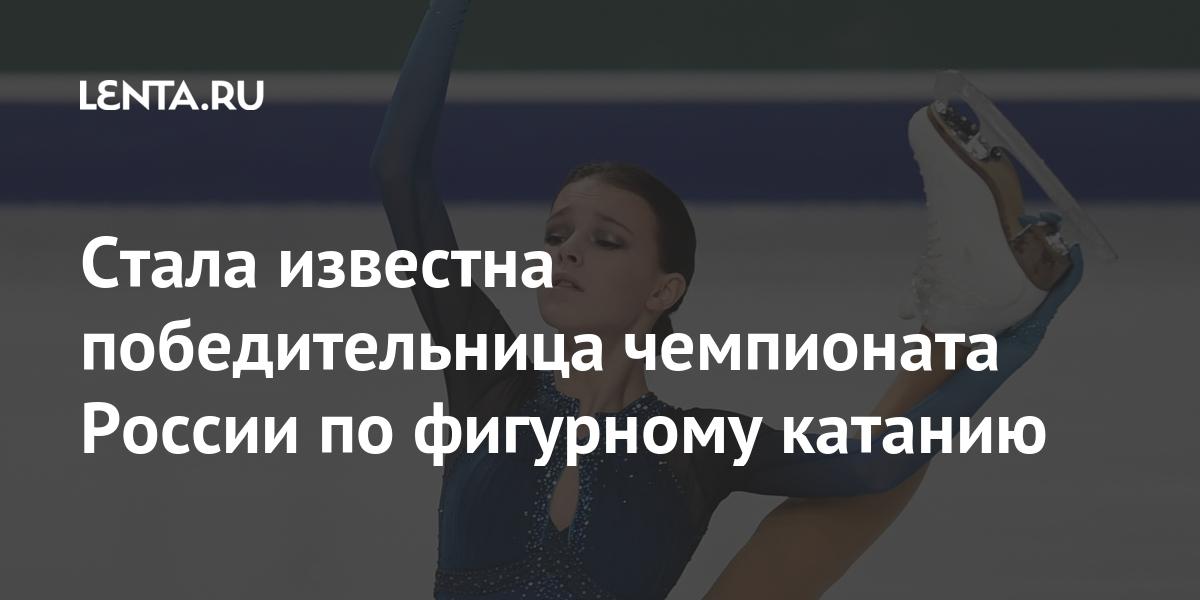 Стала известна победительница чемпионата России по фигурному катанию: Зимние виды Спорт: Lenta.ru