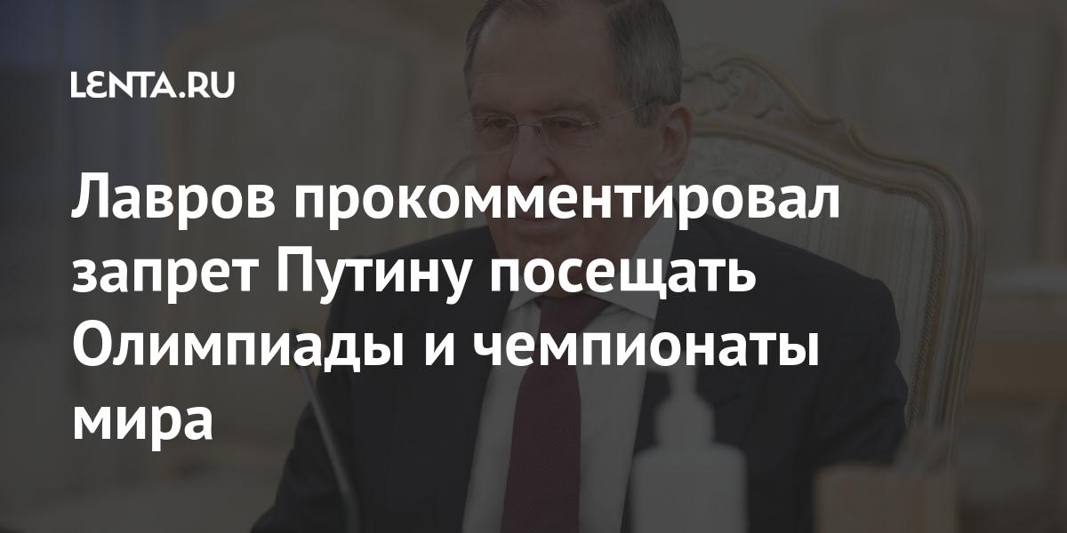 Лавров прокомментировал запрет Путину посещать Олимпиады и чемпионаты мира: Политика Мир: Lenta.ru