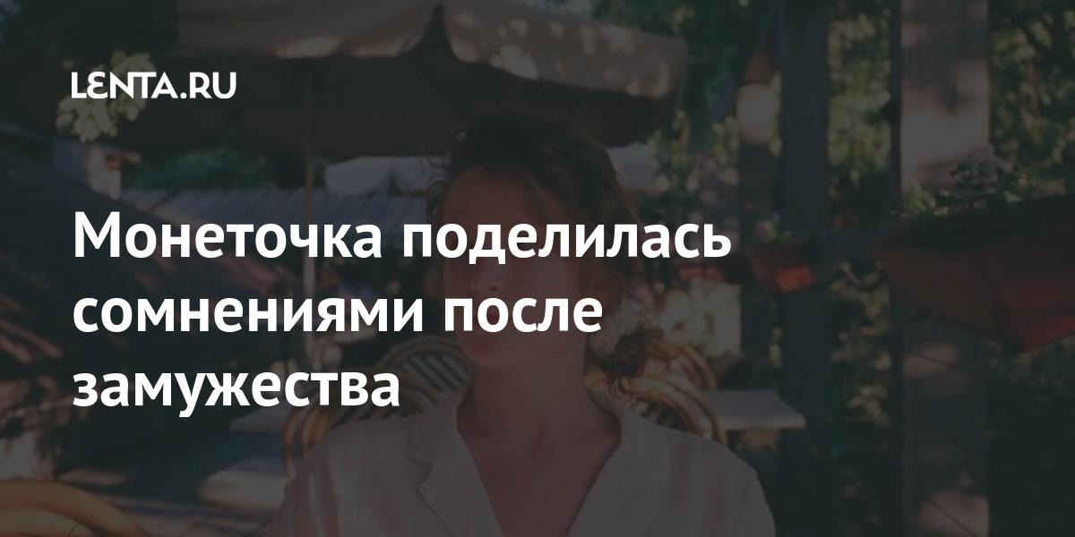 Монеточка поделилась сомнениями после замужества: Музыка Культура: Lenta.ru