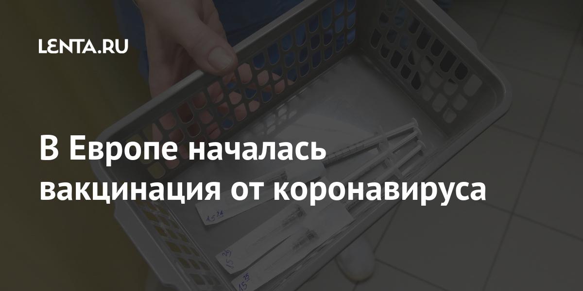 В Европе началась вакцинация от коронавируса: Общество: Мир: Lenta.ru