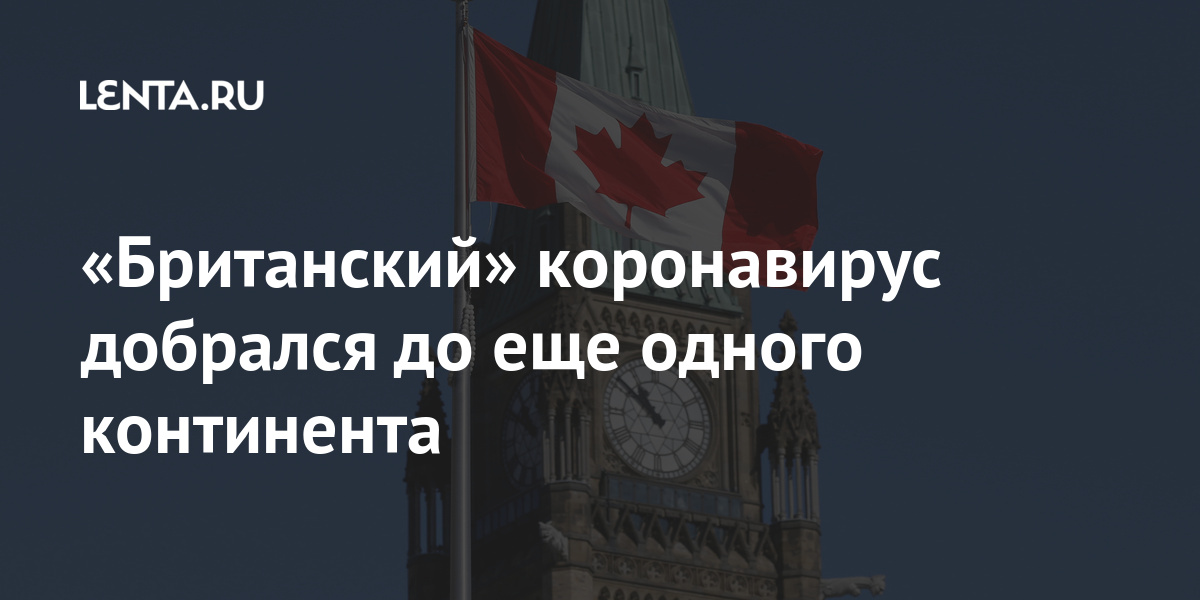 «Британский» коронавирус добрался до еще одного континента: Общество: Мир: Lenta.ru