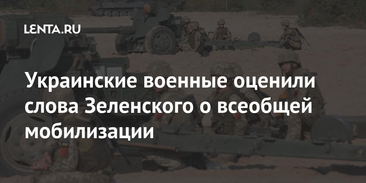Украинские военные оценили слова Зеленского о всеобщей мобилизации: Украина Бывший СССР: Lenta.ru