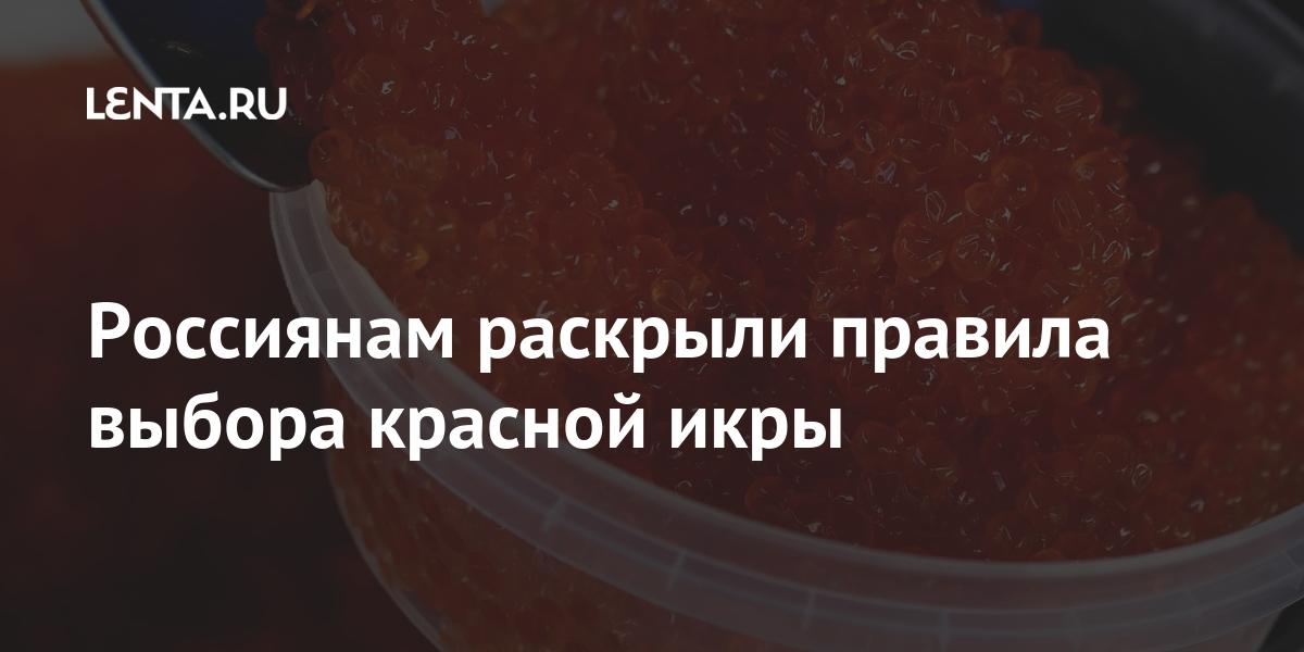 Россиянам раскрыли правила выбора красной икры: Еда: Из жизни: Lenta.ru