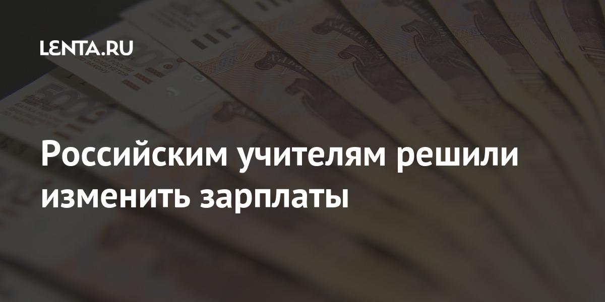 Российским учителям решили изменить зарплаты Социальная сфера: Экономика: Lenta.ru