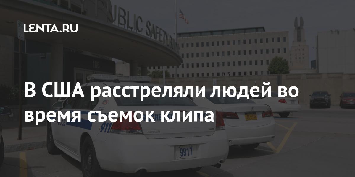 В США расстреляли людей во время съемок клипа: События: Мир: Lenta.ru