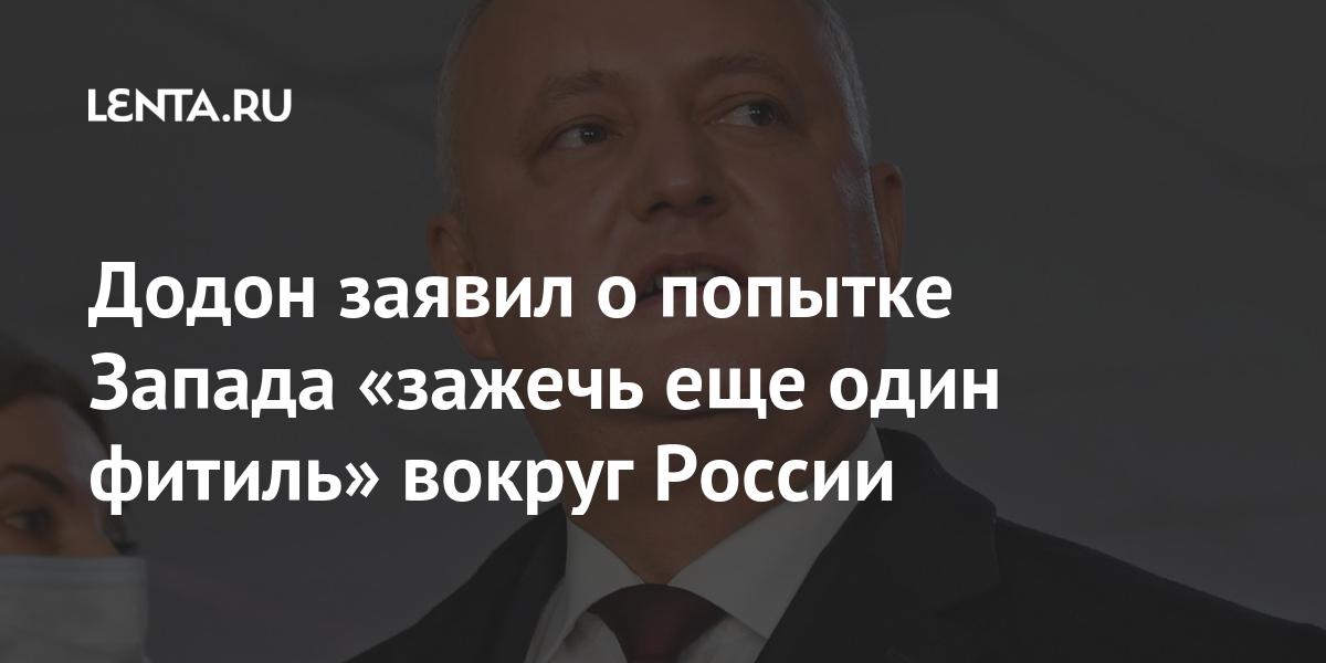 Додон заявил о попытке Запада «зажечь еще один фитиль» вокруг России