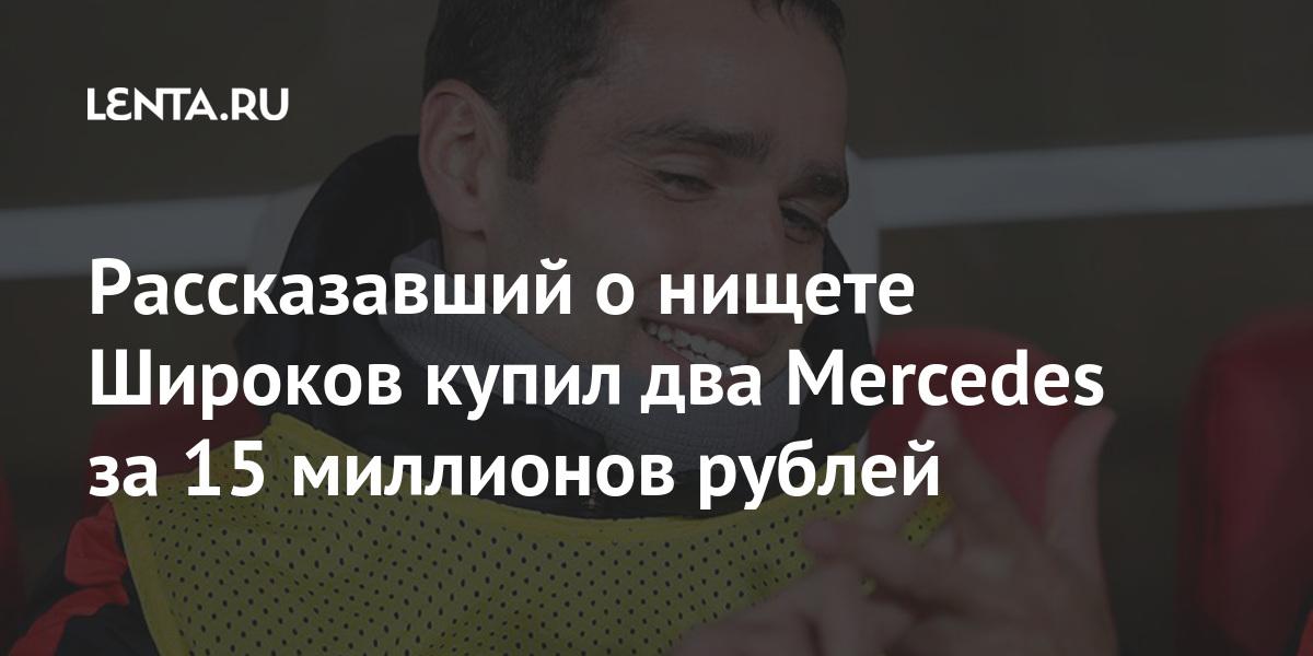 Рассказавший о нищете Широков купил два Mercedes за 15 миллионов рублей