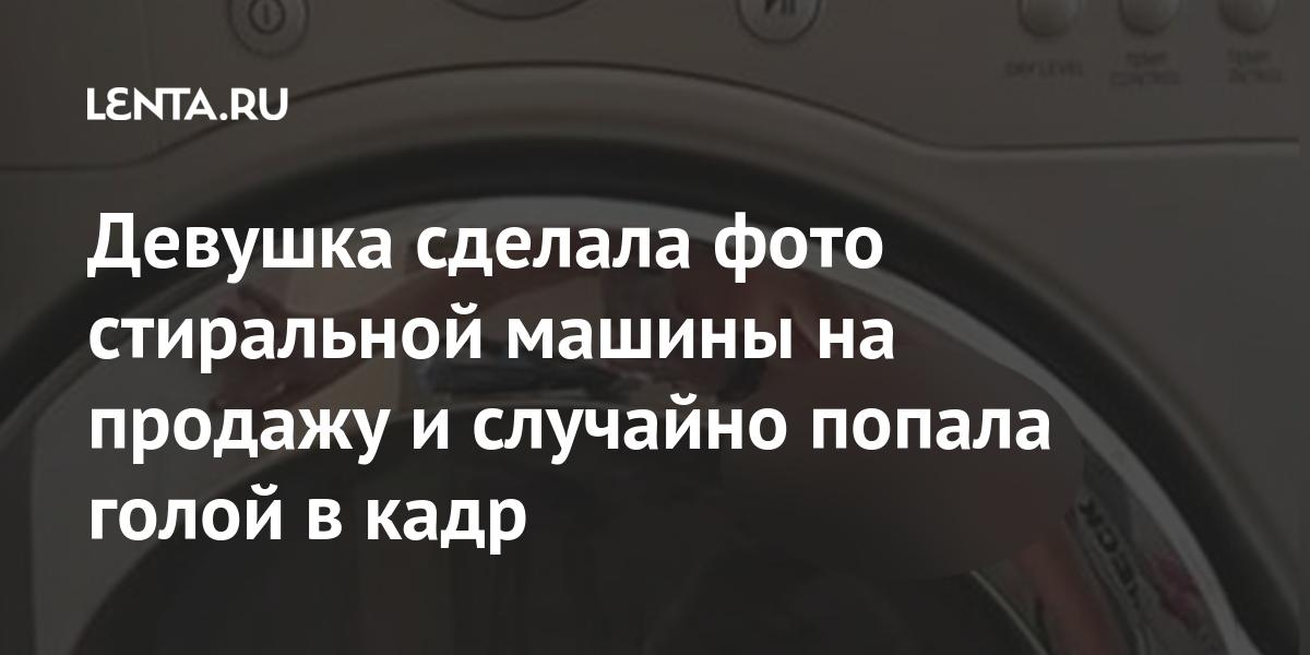 Девушка сделала фото стиральной машины на продажу и случайно попала голой в кадр