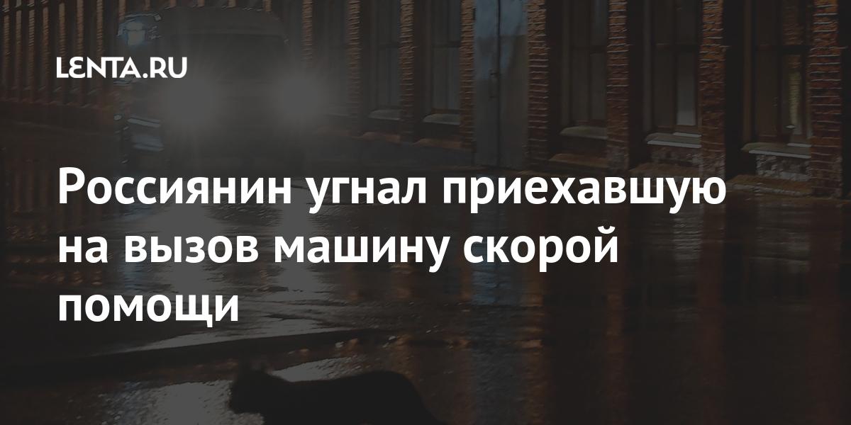 Россиянин угнал приехавшую на вызов машину скорой помощи