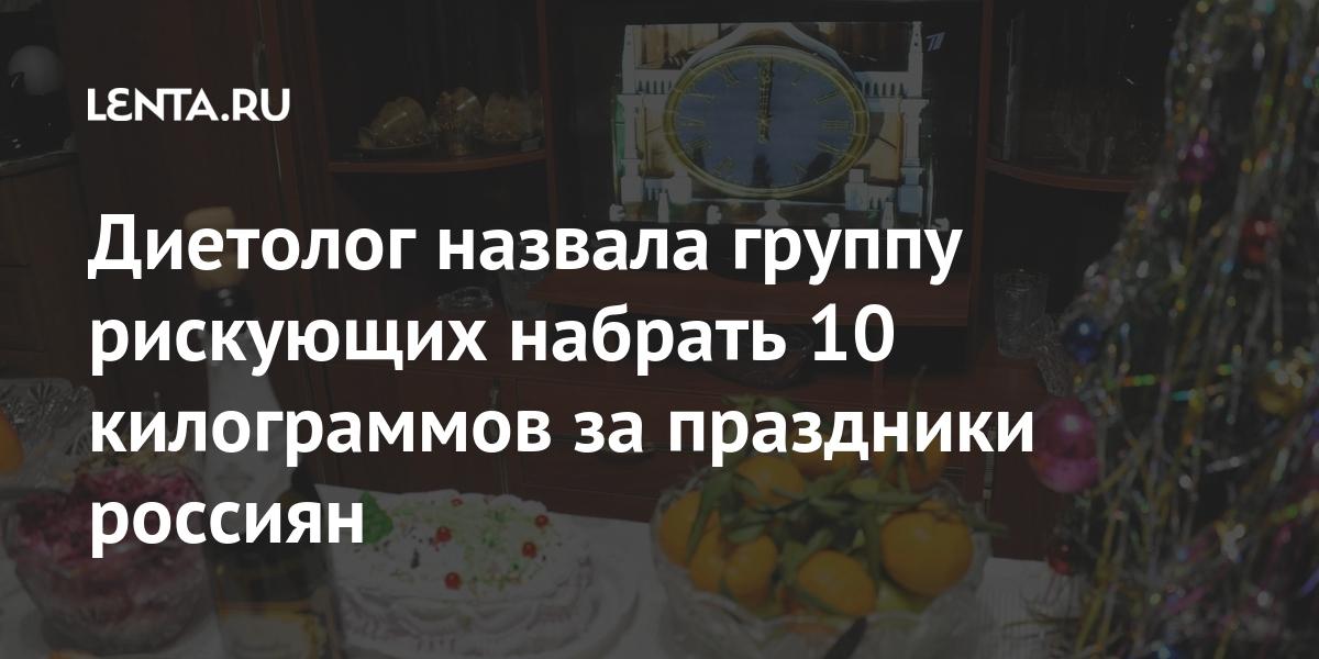 Диетолог назвала группу рискующих набрать 10 килограммов за праздники россиян