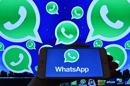 WhatsApp установил исторический рекорд