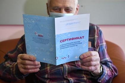 Сертификат о вакцинации против COVID-19, выдаваемый после прививки «Спутником V»