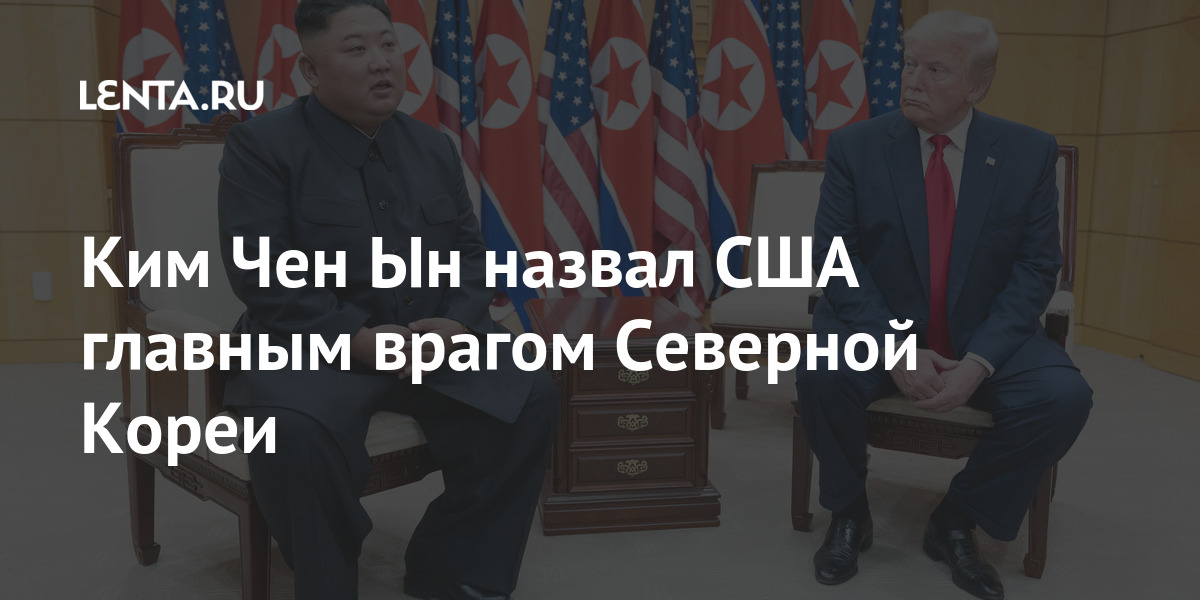 Ким Чен Ын назвал США главным врагом Северной Кореи