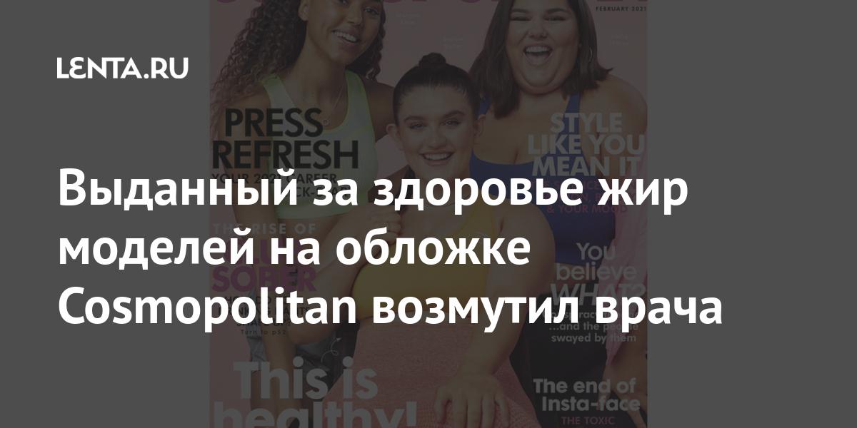 Выданный за здоровье жир моделей на обложке Cosmopolitan возмутил врача