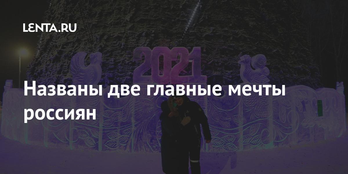 Названы две главные мечты россиян