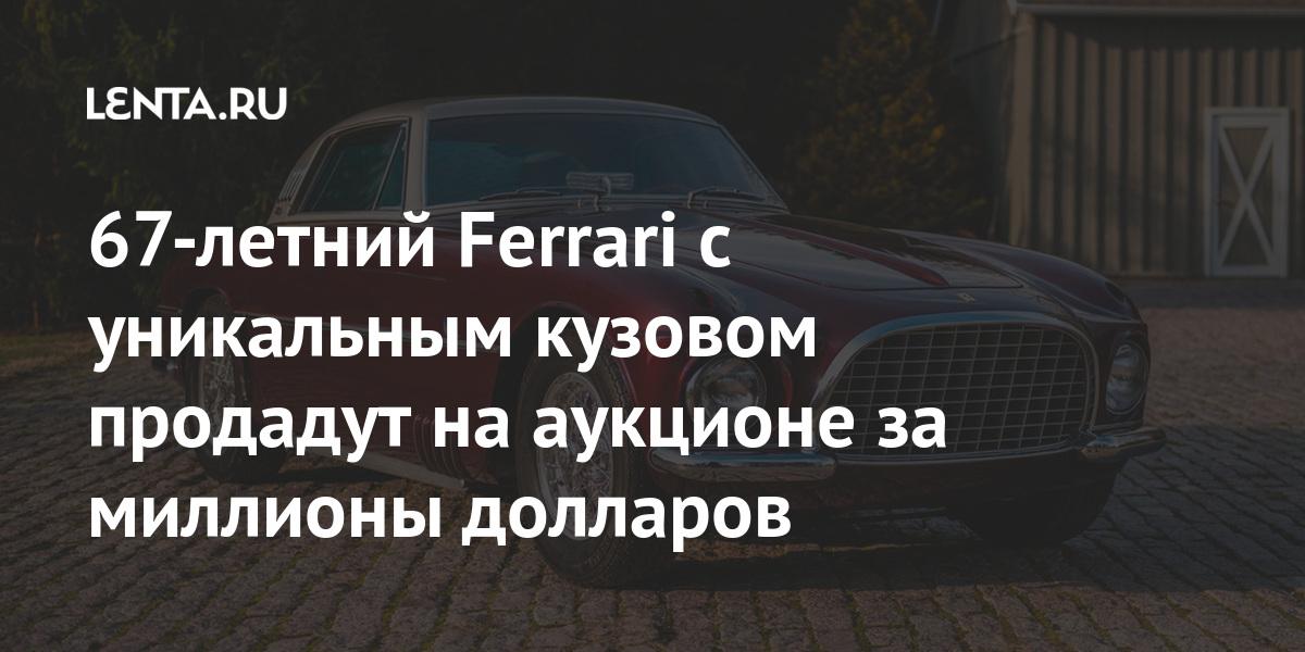 67-летний Ferrari с уникальным кузовом продадут на аукционе за миллионы долларов