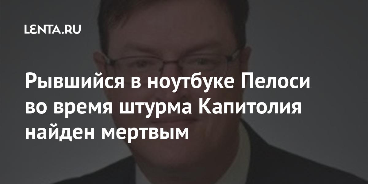 https://icdn.lenta.ru/images/2021/01/13/11/20210113111113329/share_903c8ddf9ab6c37bd636ef1cb696f8b2.jpg