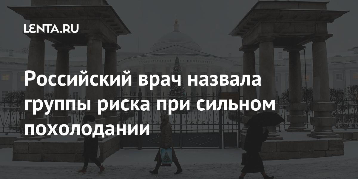 Российский врач назвала группы риска при сильном похолодании