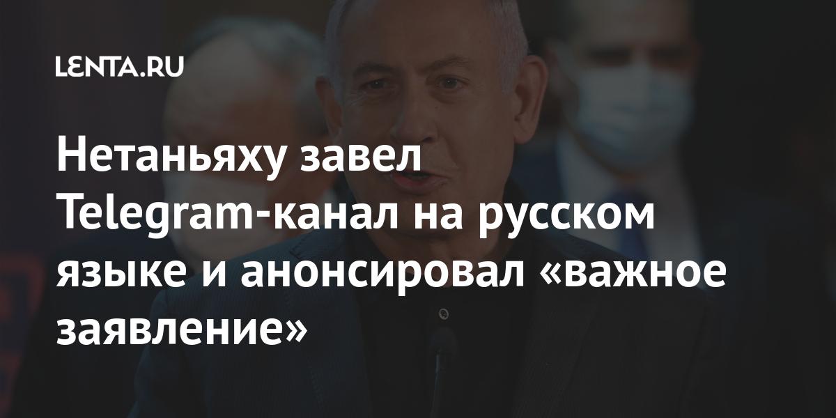 Нетаньяху завел Telegram-канал на русском языке и анонсировал «важное заявление»