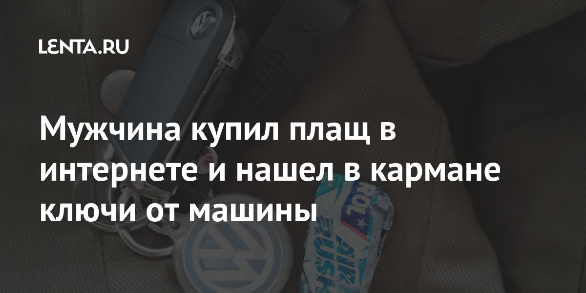 Мужчина купил плащ в интернете и нашел в кармане ключи от машины