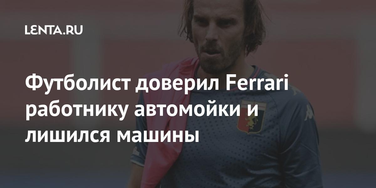 Футболист доверил Ferrari работнику автомойки и лишился машины