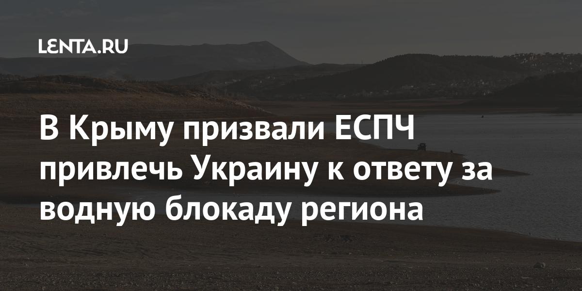 В Крыму призвали ЕСПЧ привлечь Украину к ответу за водную блокаду региона