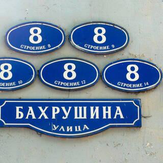Россиян предупредили об опасности раскрытия домашнего адреса
