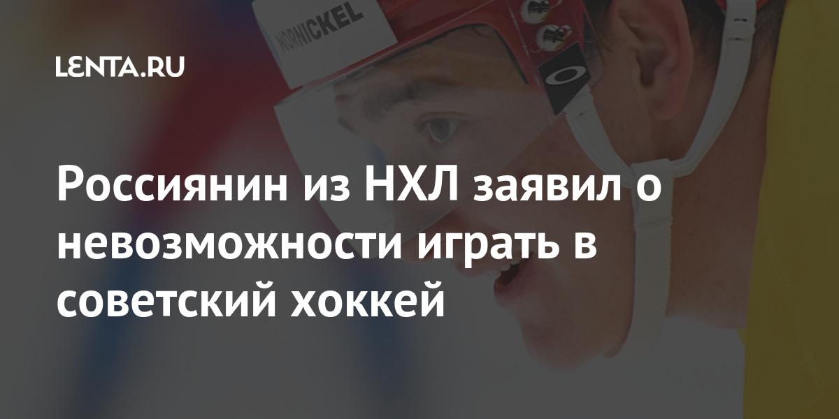 share e91216cc0c9c5f57decf9e3a3ec35fed Россиянин из НХЛ заявил о невозможности играть в советский хоккей