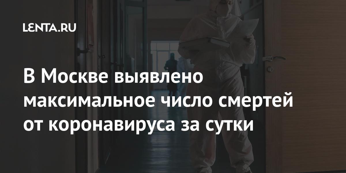 share 757efe5063416c4fbb21ffff33ad321e В Москве выявлено максимальное число смертей от коронавируса за сутки
