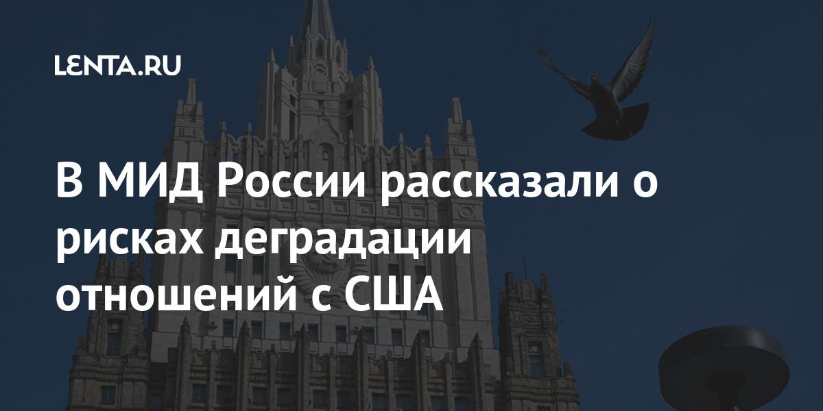 share b7d50995b05848a77b3701a8949891d6 В МИД России рассказали о рисках деградации отношений с США
