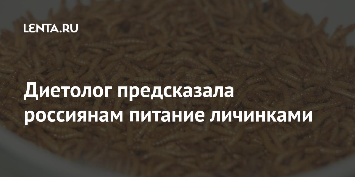 Диетолог предсказала россиянам питание личинками