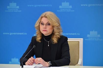 Голикова рассказала о бесплатной вакцинации от коронавируса