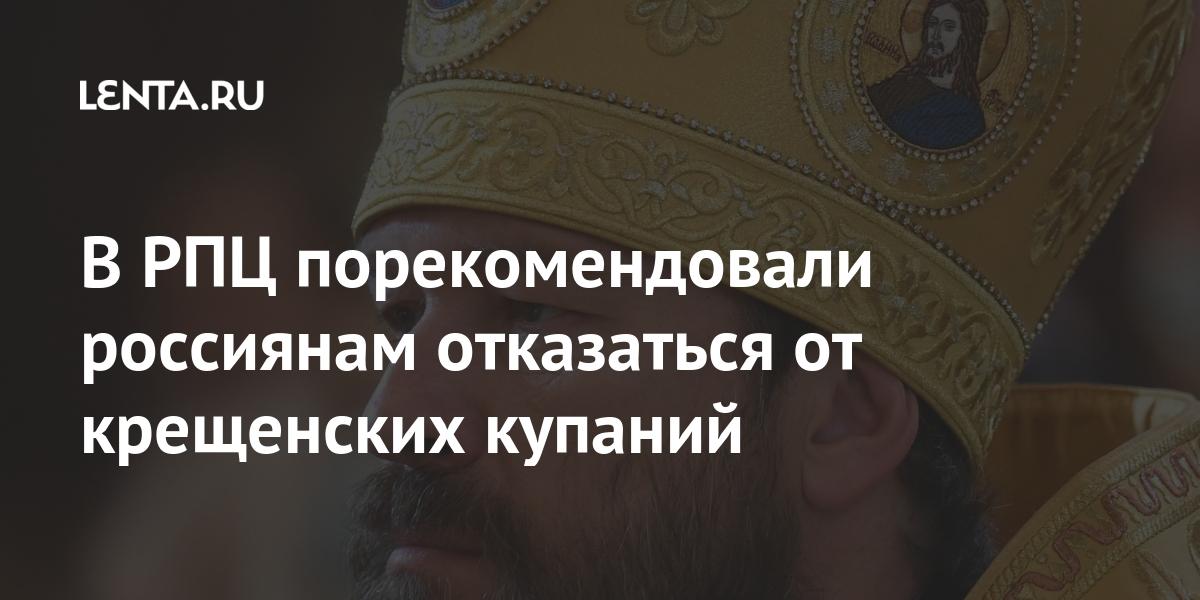 В РПЦ порекомендовали россиянам отказаться от крещенских купаний
