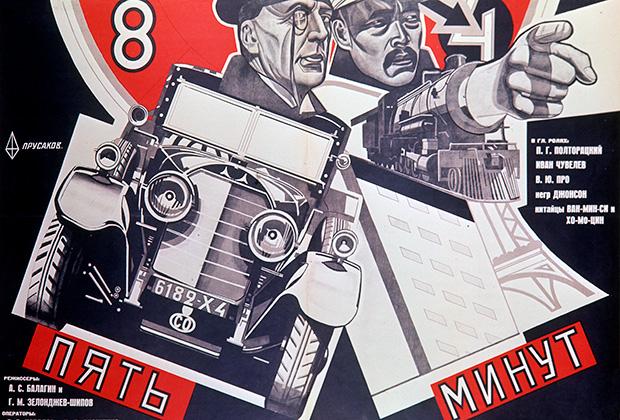 Репродукция плаката-рекламы Александра Михайловича Родченко к кинофильму «Пять минут»