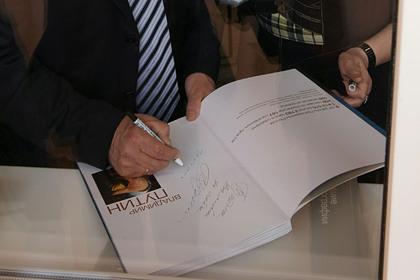 Россиянин выставил на продажу автограф Путина почти за миллион рублей