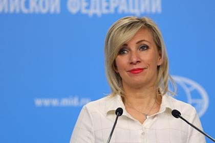 Захарова заявила об интересе сторонников Трампа к российскому гражданству