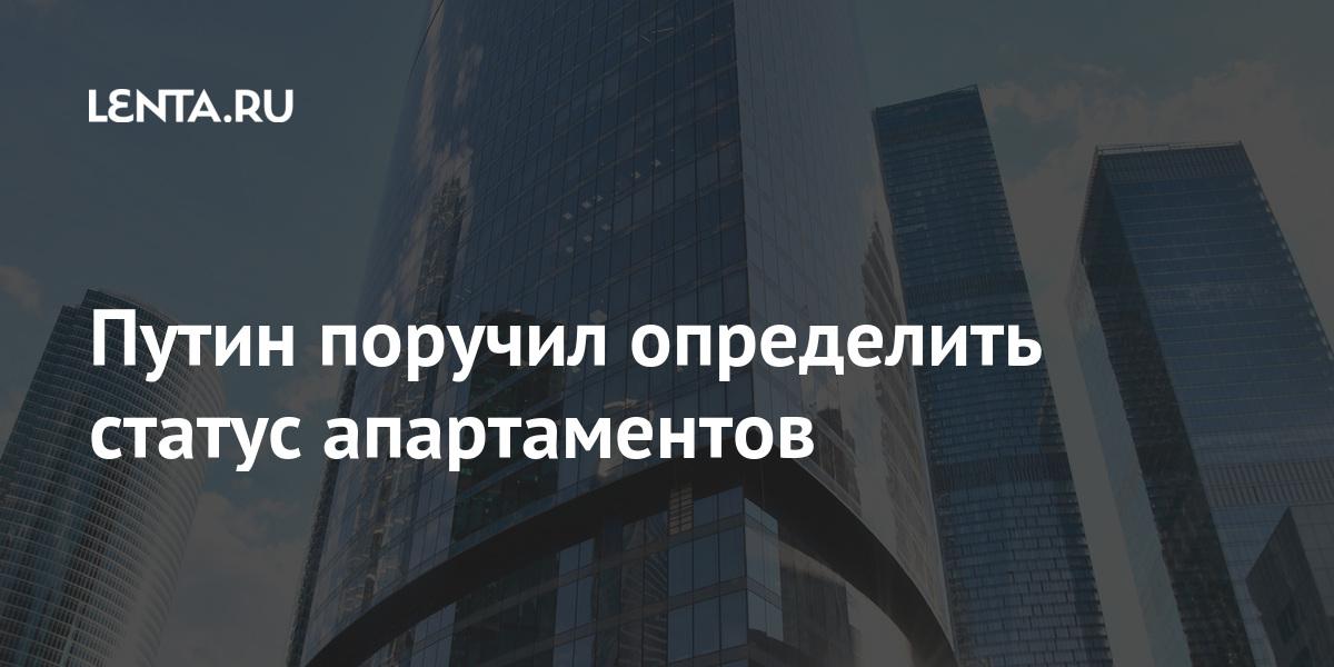 Путин поручил определить статус апартаментов