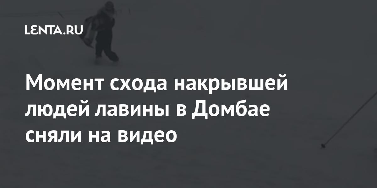 Момент схода накрывшей людей лавины в Домбае сняли на видео