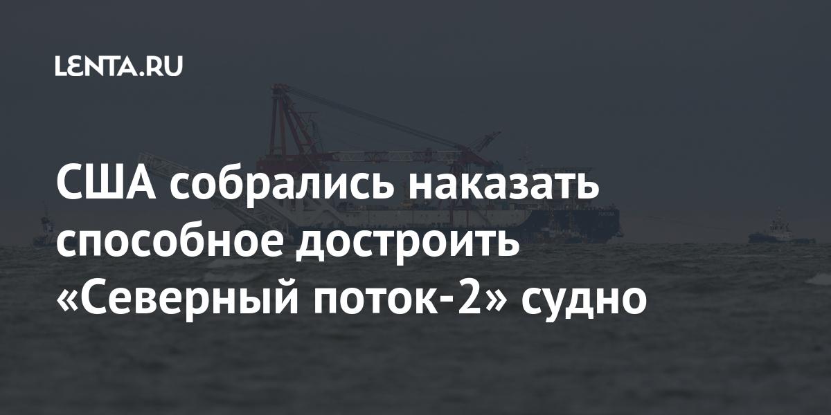 США собрались наказать способное достроить «Северный поток-2» судно