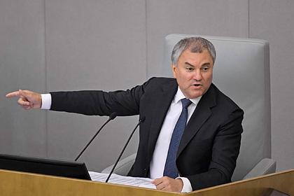 Володин назвал политзаключенными задержанных за штурм Капитолия протестующих