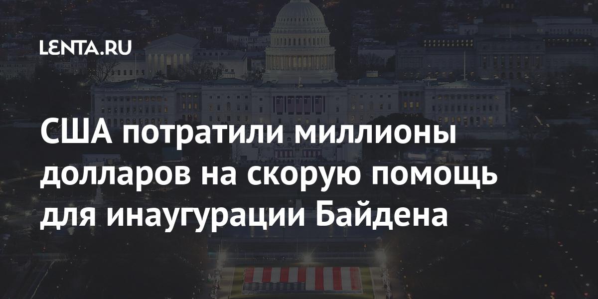 США потратили миллионы долларов на скорую помощь для инаугурации Байдена