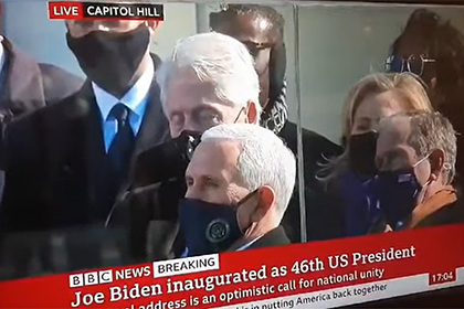 Билл Клинтон заснул во время инаугурации Байдена