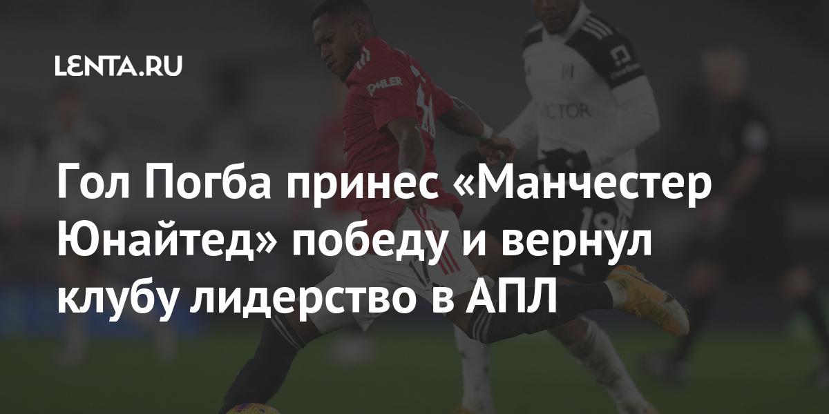 Гол Погба принес «Манчестер Юнайтед» победу и вернул клубу лидерство в АПЛ - Lenta.ru