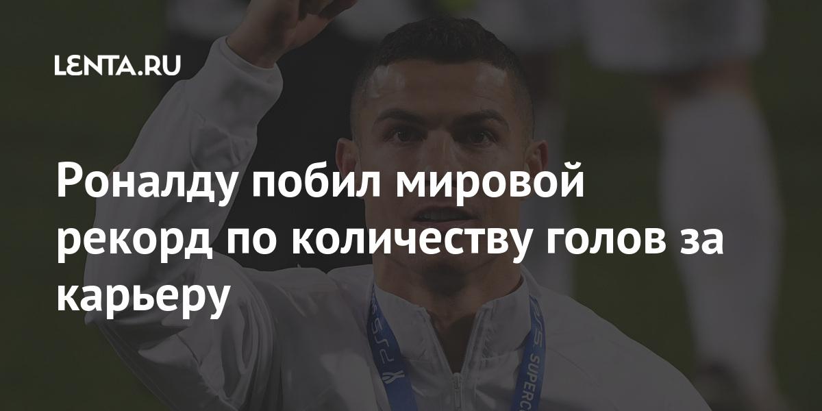 Роналду побил мировой рекорд по количеству голов за карьеру - Lenta.ru
