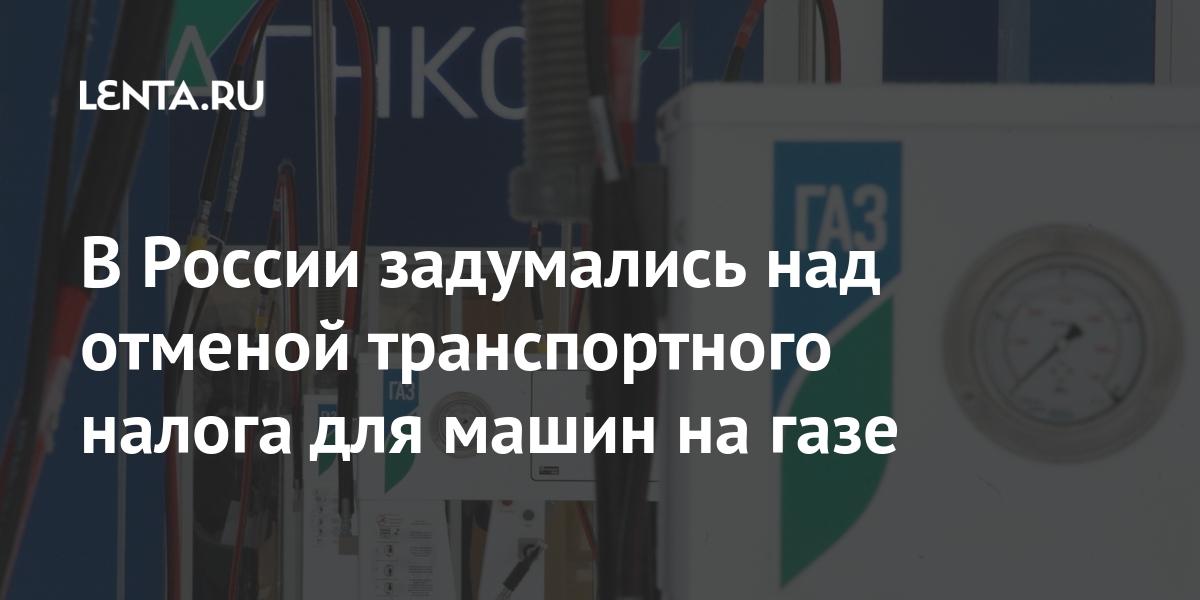 В России задумались над отменой транспортного налога для машин на газе