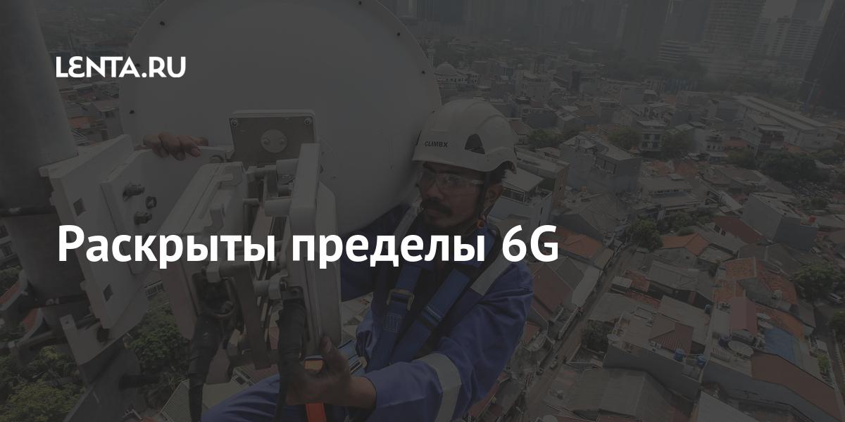 Раскрыты пределы 6G