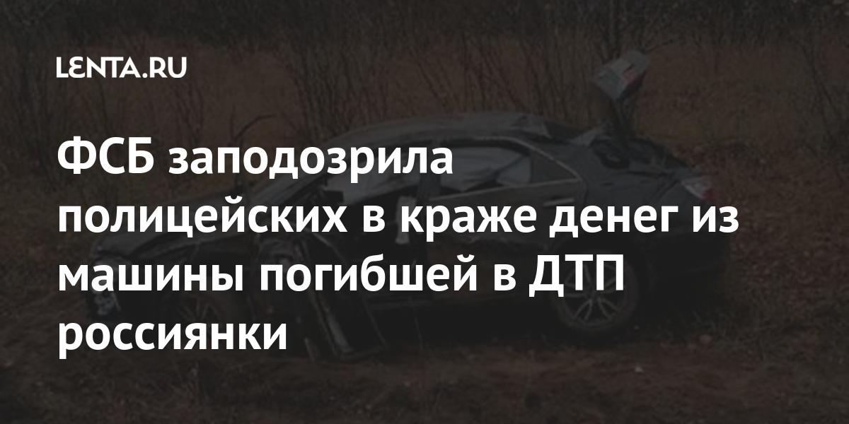 ФСБ заподозрила полицейских в краже денег из машины погибшей в ДТП россиянки