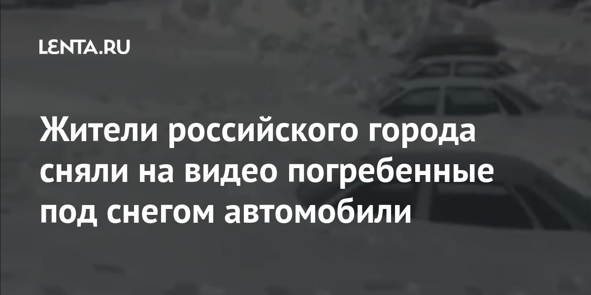 Жители российского города сняли на видео погребенные под снегом автомобили
