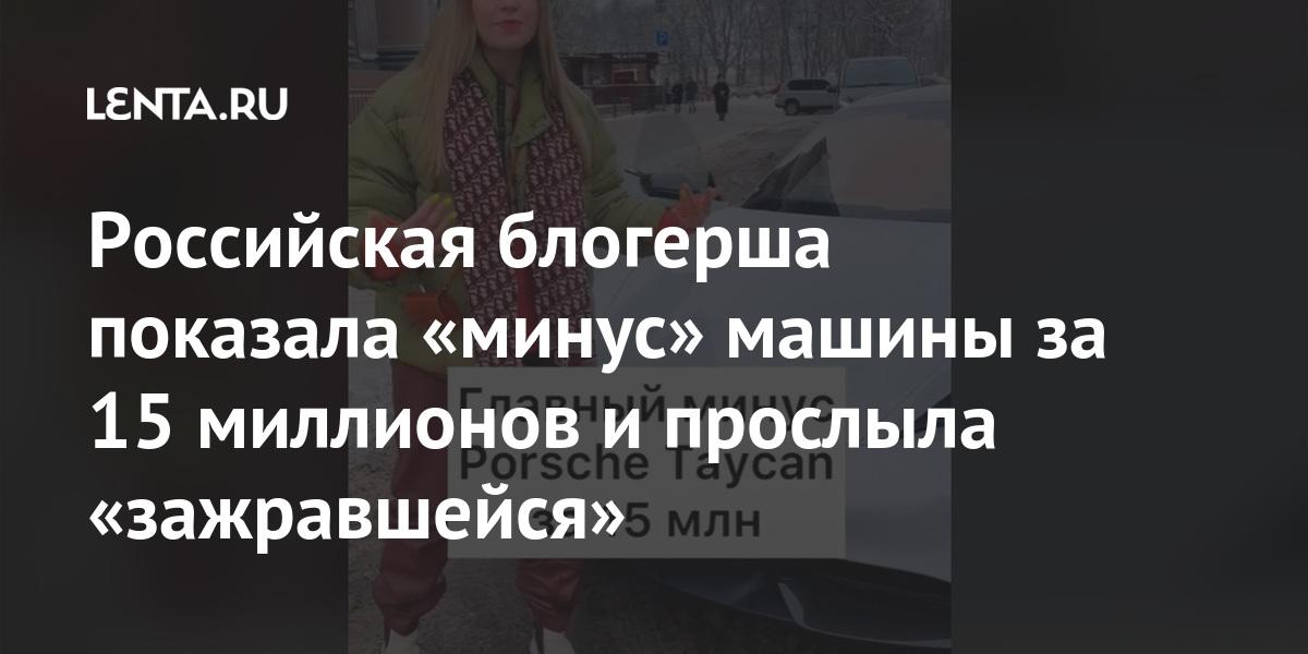 Российская блогерша показала «минус» машины за 15 миллионов и прослыла «зажравшейся»